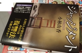 Judgement_Bunko_book_20180823.jpg