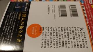 Judgement_Bunko_book_20180823_1.jpg