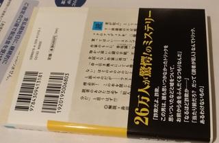 saigono_torikku_fukami_shosetsu_.jpg