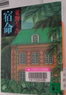 syukumei_higashino_keigo_shosetsu201810.jpg