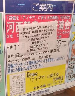 20171119_kinokuniya_koenkai.jpg