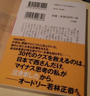 20180109_nishi_kanako_saraba.jpg
