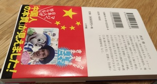 China_diary_baito1.jpg