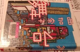 butai_nishi_kanako_shosetsu201809.jpg