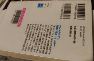 hakugin_jack_higasino_keigo_201809_1.jpg