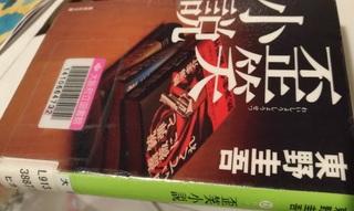 higashino_keigo_waisho_shosetsu_201809.jpg