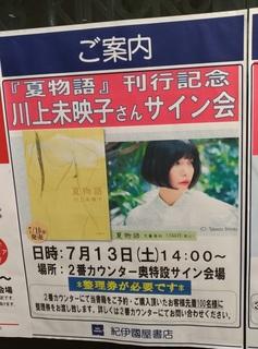kawakami_mieko_events_osaka.jpg