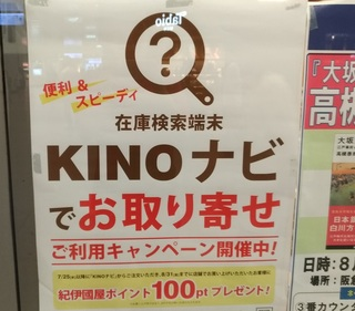 konokuniya_KINOnavi20180823.jpg