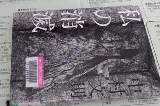 nakamura_fuminori_watashino_shometsu.jpg