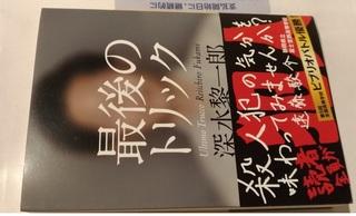 saigono_torikku_fukami_shosetsu.jpg