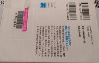 shippurondo_higashinokeigo_shosetsu201810_1.jpg
