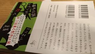 uwasa_hon_201806_1.jpg