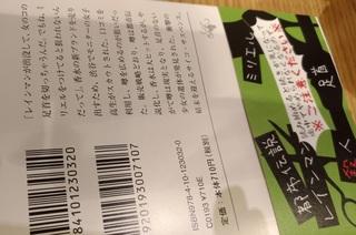 uwasa_shosetsu_kanso201806.jpg